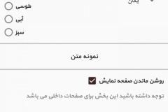 تنظیمات نرم افزار ایران شناسی