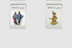 صفحه تاریخ ایران شناسی
