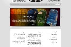طراحی سایت نیرو آذرخش هوشمند