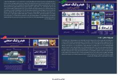 طراحی سایت دکتر حسین دلایلی