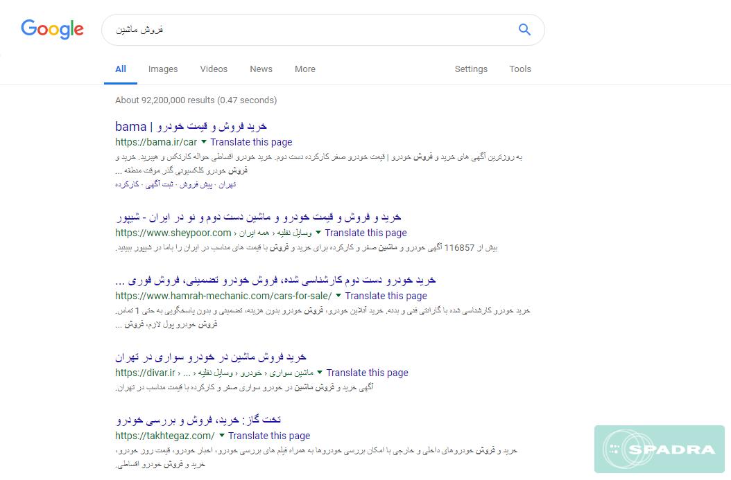 نمونه جستجوی کلمه کلیدی در گوگل